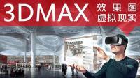 3DMAX虚拟现实 -一节课学会空间场景模型搭建
