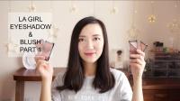LA GIRL眼影和腮红试色和妆容(上)|Consetancee