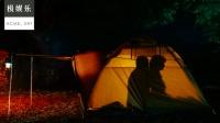 孤男寡女野外露营, 却只带了一顶帐篷