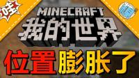 【位置】位置膨胀了!  Minecraft我的世界中国版空岛战争