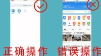 【白课】QQ浏览器国内版vs国际版, 为啥国际版就那么干净简洁