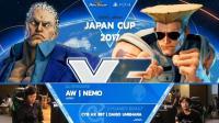 街霸5 日本杯2017人气比赛 Daigo vs. Nemo