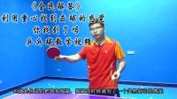 《全民解答》第114集: 利用重心找到击球的感觉 你找到了吗 乒乓球教学视频