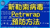 Petrwrap/Petya勒索病毒, 中毒過程及預防方法|藍莓豆花 Blueberry Tofa