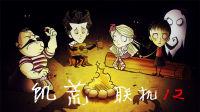 【紫雨&老戴】《饥荒》娱乐联机12