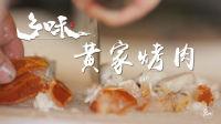 山东排名第一烤肉,百年烧炉烤制火爆300年