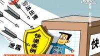 《快递暂行条例》征意见 快递泄露隐私拟最高罚10万