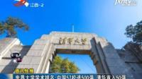 世界大学学术排名: 中国57校进500强 清华首入50强