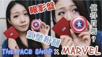 【Paggie's Makeup】The Face Shop x MARVEL 气垫粉饼、眼影盘值得买嗎?