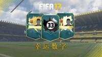 """【一球】FIFA17 幸运数字 #33 """"意大利传奇后卫"""""""