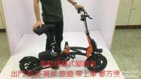 电动折迭式脚踏车