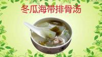 冬瓜海带排骨汤的做法 炎热的夏日可以解暑咯