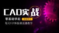 CAD教程-CAD制图基础教学(全集)第八课: 【拉长与拉伸独家解析】