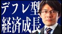 ※GDP[三桥贵明]日本はデフレ型経済成长をしている。