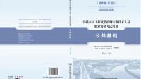课件5 2017年公路水运检测考试公共基础  第二章第二节标准化法及条例