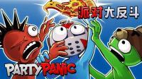 【仙草】《派对大反斗》无敌是多么寂寞我觉得本人已经是王者了#独立联机单机游戏搞笑视频