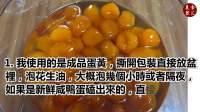 Cantonese style egg yolk cake[广式蛋黄月饼]月饼不适宜当时食用,放置一两天,回油后再食用口感最佳!