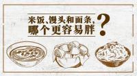 减肥的人都不敢吃主食, 米饭、面条、馒头到底哪个吃了会胖, 薄荷国家级营养师为你全面解答