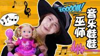 女巫与喜爱乐器的小娃娃