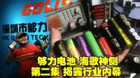 全国首发! 第二集 海歌评测GOLISI够力动力电池充电器18650/26650