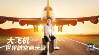 「科技相对论」大飞机:世界航空启示录