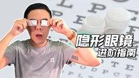 「隐形眼镜进阶指南」你真的会戴隐形眼镜吗?眼睛通红、滑片都是因为啥?评论+转发,抽1个人送世界前三品牌隐形眼镜各一盒!