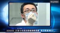 27岁小伙成功移植猪眼角膜 视力恢复到0.3