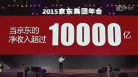 几年前刘强东对员工说京东营业额会超过1万亿人民币, 蛋糕很大却很好吃, 是你你信吗