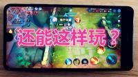 """夏普S2全面屏手机, 玩""""王者荣耀""""是怎样的体验?"""