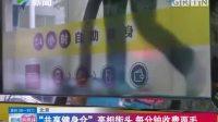 """北京: """"共享健身仓""""亮相街头 每分钟收费两毛"""