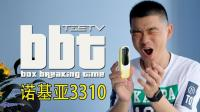 BB Time第八十九期: 老年人的情怀机 诺基亚3310