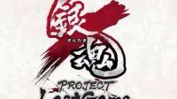 [nimabi]PS4银魂-LASTGAME-中文粤语版预告片