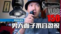 Vlog-150: 男人的面子一定要靠它飞利浦剃须刀神TM体验