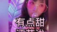 音乐汪苏泷有点甜#迷之封面图片