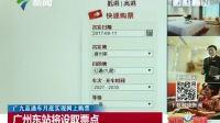 广九直通车月底实现网上购票 广州东站将设取票点