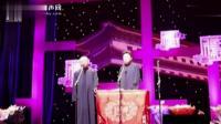 《臭流氓跑的快》郭德纲于谦相声2017最新标清