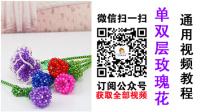 单 双 层玫瑰花通用视频 手工DIY串珠视频 手工玫瑰花