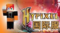 Hypixel国际服你说我做, 速建钟第三名, 剑 AC诚和他的朋友们 我的世界 minecraft