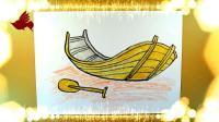 打渔归来的小木船静静地躺在沙滩上, 5分钟学会一幅画, 高鳍红剑作品