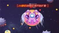 恋墨 球球大作战 极限大逃杀 第75期