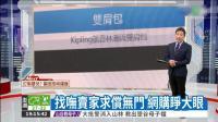 台湾男子1万多网购韩国手机 收到15块的奶茶假货