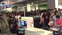 南京地铁突然升级安检大包小包全检 早高峰柳洲东路站挤爆了