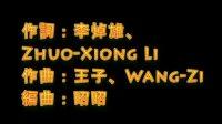 【 未单身 】A Lin 歌词版