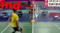 韩国为赢羽毛球赛竟无耻用空调风作弊, 结果却被日本技术控识破了