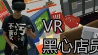 =VR=[我开超市一天赚100W]