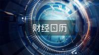 金投网8月22日财经日历: 今日重要经济数据公布时间表