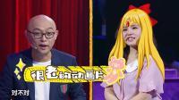 """谢依霖变身""""美少女战士"""",孟非开口调侃动画片年代太老!"""