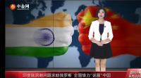 """印度就洞朗问题求助俄罗斯  企图借力""""说服""""中国"""