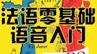 法语学习: 法语教学基础法语入门之那些有趣法语