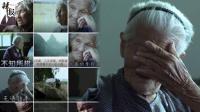 慰安妇纪录片人物截图被制成表情包